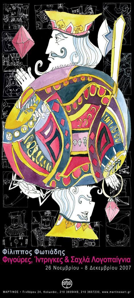 pph-web-dck-poster470