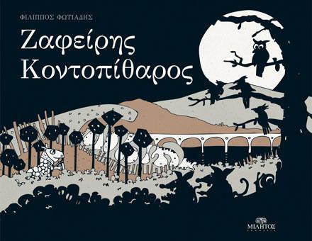 Zaphiris Kontopitharos