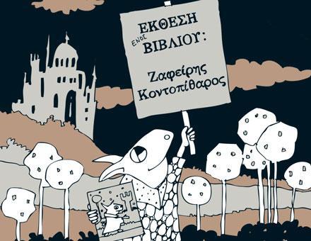 Book exhibition: Zaphiris Kontopitharos