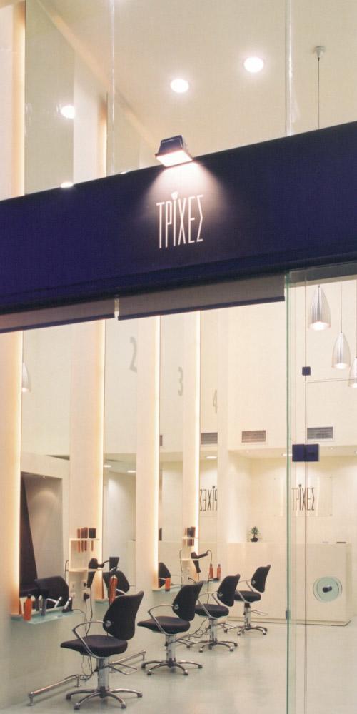 """""""Trihes"""" Hair Salon"""