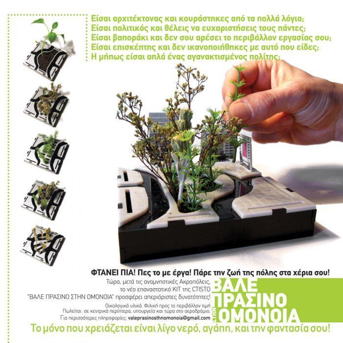 Make Omonoia Square Green