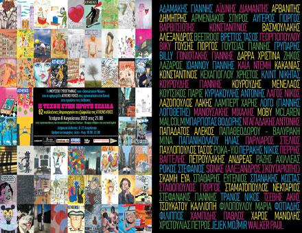 Art at the front page 2012
