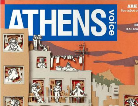 Athens Voice Cover