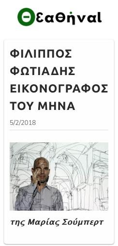 THEATHINAI – 05.02.2018